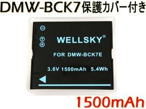 新品 パナソニック DMW-BCK7 互換バッテリー ルミックス DMC-S3