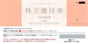 ■ユナイテッドアローズ株主優待券/15%割引券/1枚