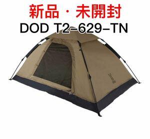 【新品未使用】DOD T2-629-TN タン [ワンタッチテント]