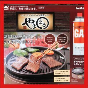 イワタニ スモークレス焼肉グリル やきまる CB-SLG-1 こちらの商品は価格の相談はお断りしております。