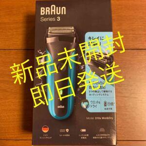 新品未開封 BRAUN 3枚刃 メンズ電気シェーバー 310S ブラウン
