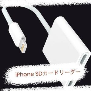 SDカードカメラリーダー データ転送 iPhone/Android 新品
