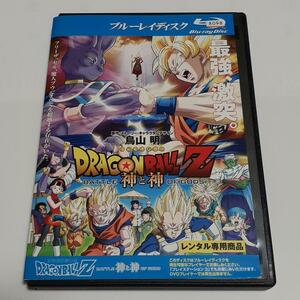 レンタル落ちBlu-ray「DRAGON BALL Z 神と神」