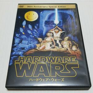 HARDWARE WARS ハードウエア・ウォーズ(スター・ウォーズ パロディ)