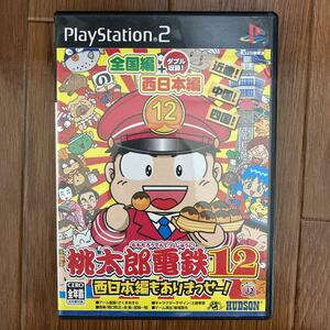 PS2 桃太郎電鉄12 西日本編もありまっせー