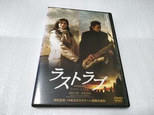 ラストラブ ('07)DVD レンタル落ち品