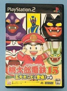 PS2 桃太郎電鉄15 五大ボンビー登場!の巻