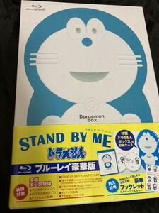 ブルーレイ 特製ドラえもんボックス【STAND BY ME ドラえもん 豪華版】
