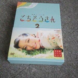 連続テレビ小説 ごちそうさん 完全版 DVD BOX 2〈4枚組〉