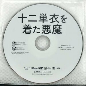 DVD レンタル落ち 十二単衣を着た悪魔 伊藤健太郎 三吉彩花