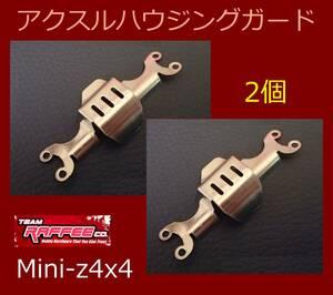 アクスルハウジング ガード Mini-z4x4 アンダーガード SUS製 2個 (検索 クローラー ミニッツ4x4 jmny jeep ラングラー ミニッツ 4x4 )