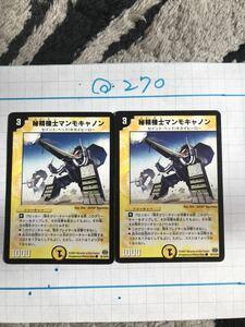 秘精機士マンモキャノン 2007 76/110/Y6 2枚セット