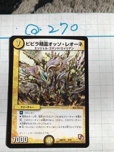 ビビラ精霊オッソ・レオーネ DMX10 2/56