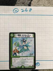 雪精エリカッチュ DMX22-b 149/???