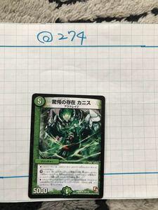 驚愕の存在カニス DMR09 36/110