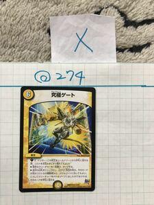 究極ゲート DMR19 13/87