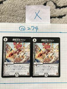 逆転王女プリン DMR08 21/55 2枚セット