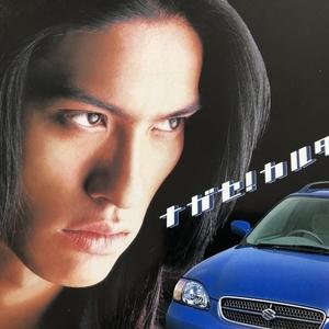 ○ 長瀬智也 カルタスワゴン 車 自動車 広告 雑誌 切り抜き 1P/26663