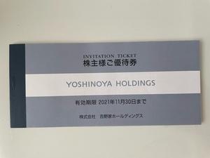 吉野家株主優待券 3000円分 有効期限11月30日 送料込