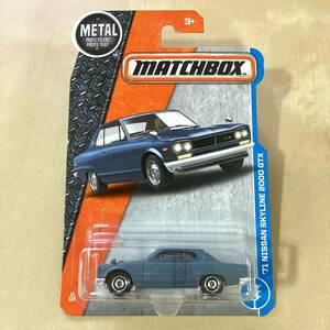 MATCHBOX マッチボックス / '71 ニッサン スカイライン 2000 GTX