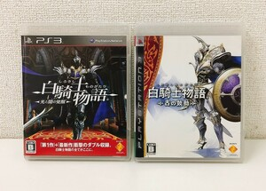 【PS3「白騎士物語」古の鼓動・光と闇の覚醒 2点セット】プレステ3/A9287