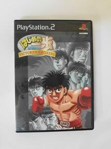 PS2 21-022 ソニー sony プレイステーション2 PS2 プレステ2 はじめの一歩 VICTORIOUS BOXERS シリーズ レトロ ゲーム ソフト