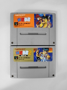 SFC21-041 任天堂 スーパーファミコン SFC 幽遊白書 1 2 格闘の章 セット アクション ナムコ レトロ ゲーム ソフト 使用感あり