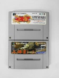 SFC21-065 任天堂 スーパーファミコン SFC 上海Ⅲ 3 スーパー上海 ドラゴンズアイ セット レトロ ゲーム ソフト 使用感あり