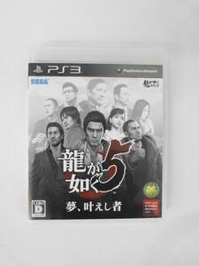 PS34 21-010 ソニー sony プレイステーション3 PS3 プレステ3 龍が如く5 夢、叶えし者 シリーズ レトロ ゲーム ソフト 取説なし