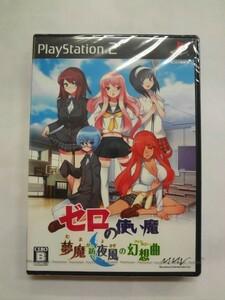 PS2 21-040 ソニー sony プレイステーション2 PS2 プレステ2 ゼロの使い魔 夢魔が紡ぐ夜風の幻想曲 レトロ ゲーム ソフト 新品 未使用品