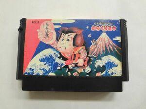 FC21-037 任天堂 ファミコン FC がんばれゴエモン からくり道中 アクション コナミ レトロ ゲーム カセット ソフト 使用感あり