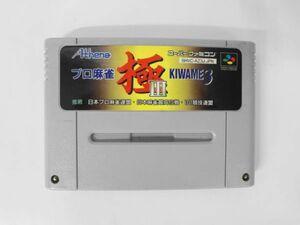 SFC21-083 任天堂 スーパーファミコン SFC プロ麻雀 極 3 Ⅲ KIWAME アテナ シリーズ レトロ ゲーム カセット ソフト 使用感あり