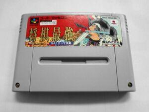 SFC21-085 任天堂 スーパーファミコン SFC 将棋最強 SA1チップ搭載 魔法 レトロ ゲーム カセット ソフト 使用感あり