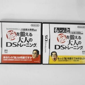 DS21-004 任天堂 ニンテンドー DS NDS 脳を鍛える大人のDSトレーニング もっと 川島隆太 セット シリーズ レトロ ゲーム ソフト 美品