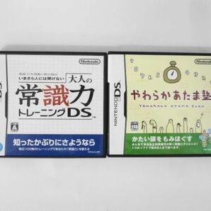 DS21-005 任天堂 ニンテンドー DS NDS 大人の常識力トレーニングDS やわらかあたま塾 セット シリーズ レトロ ゲーム ソフト 美品