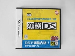DS21-007 任天堂 ニンテンドー DS NDS 財団法人 日本漢字能力検定協会 公認 漢検DS シリーズ レトロ ゲーム ソフト 美品