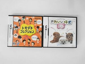 DS21-008 任天堂 ニンテンドー DS NDS トモダチコレクション かわいい仔犬DS セット レトロ ゲーム ソフト 使用感あり