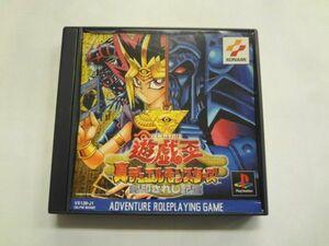 PS21-040 ソニー sony プレイステーション PS 1 プレステ 遊戯王 真デュエルモンスターズ レトロ ゲーム ソフト 取説なし ケース割れあり