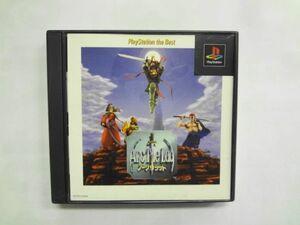 PS21-050 ソニー sony プレイステーション PS 1 プレステ アークザラッド PlayStation the Best シリーズ レトロ ゲーム ソフト