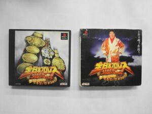 PS21-057 ソニー sony プレイステーション PS 1 プレステ 全日本プロレス 王者の魂 ヒューマン シリーズ レトロ ゲーム ソフト 使用感あり