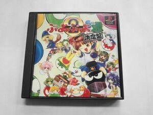 PS21-058 ソニー sony プレイステーション PS 1 プレステ ぷよぷよ通 決定盤 コンパイル レトロ ゲーム ソフト 取説なし