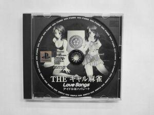PS21-059 ソニー sony プレイステーション PS 1 プレステ THE ギャル麻雀 LoveSongs アイドルはハイレート レトロ ゲーム ソフト 取説なし
