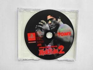 PS21-079 ソニー sony プレイステーション PS 1 プレステ 新日本プロレス 闘魂烈伝2 レトロ ゲーム ソフト ディスクのみ