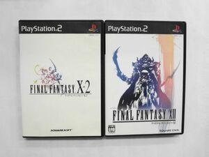 PS2 21-055 ソニー sony プレイステーション2 PS2 プレステ2 ファイナルファンタジーX-2 12 XII セット ゲーム ソフト 使用感あり