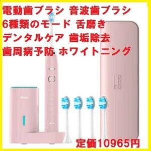 電動歯ブラシ 音波ハブラシ 6種類のモード 舌磨き 替えブラシ4本 携帯ケース付き USB充電 歯垢除去 歯周病予防 口内ケア