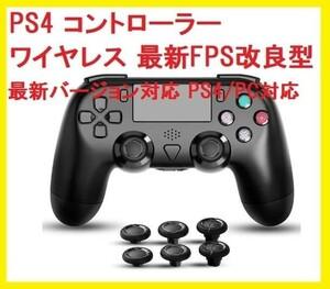 PS4 コントローラー ワイヤレス 最新FPS改良型 Bluetooth接続 反応速い 遅延なし 600mAhの高容量バッテリー