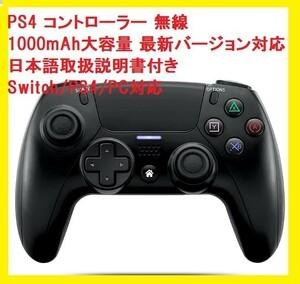 PS4 コントローラー 無線 1000mAh大容量 反応速い 遅延なし 最新バージョン対応 Switch/PS4/PC対応