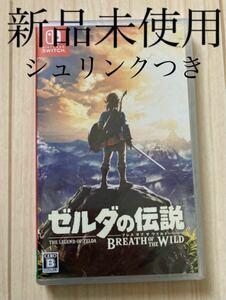 新品未開封 ゼルダの伝説 ブレスオブザワイルド シュリンク付き ニンテンドースイッチ Nintendo Switch 任天堂