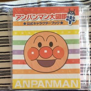 アンパンマン大図鑑プラス 公式キャラクターブック 2巻セット/やなせたかし アンパンマン大図鑑 それいけ!アンパンマン