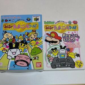任天堂64 NINTENDO64 ニンテンドー64 みんなでたまごっちワールド ゲームソフト+攻略本セット